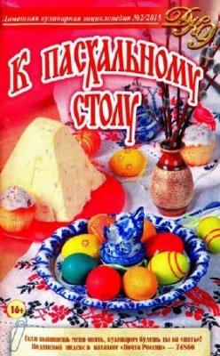 Домашняя кулинарная энциклопедия №2 (март 2015). К Пасхальному столу
