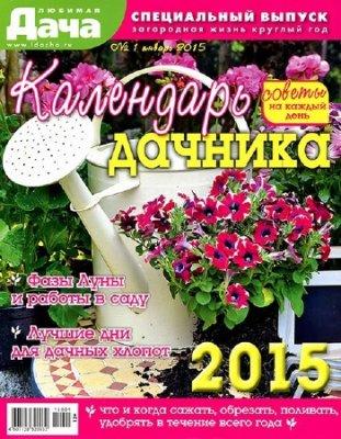 Любимая дача. Спецвыпуск № 1 2015. Календарь дачника – 2015