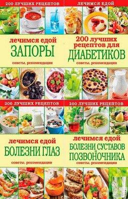Лечимся едой. Цикл в 4-х книгах  / Кашин С.  / 2015