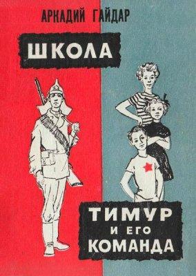 Школа. Тимур и его команда / Аркадий Гайдар / 1981