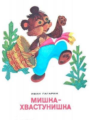 Мишка-хвастунишка / Иван Никитич Гагарин / 1973