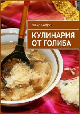Голиб Саидов. Кулинария от Голиба