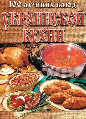 100 лучших блюд украинской кухни / Л. Рачковская. / 2002