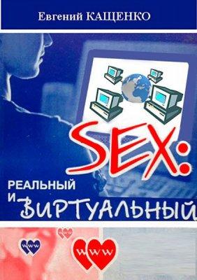 Sex: реальный и виртуальный  / Кащенко Евгений  / 2015