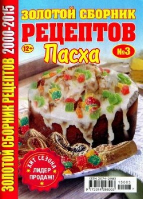 Золотой сборник рецептов №3 (март 2015)