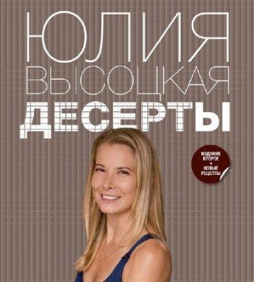 Юлия Высоцкая. Десерты. 2-е издание