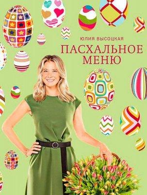 Пасхальное меню  / Юлия Высоцкая  / 2015