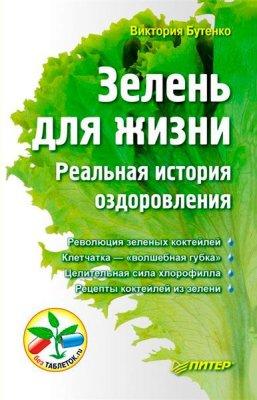 Зелень для жизни. Реальная история оздоровления. 2-е издание / В.Бутенко / 2012