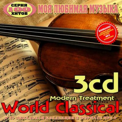 World classical. Modern Treatment (2015)