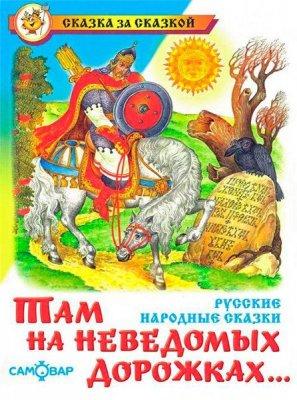 Там, на неведомых дорожках (Русские народные сказки)  / А. Н. Афанасьева  / 2010