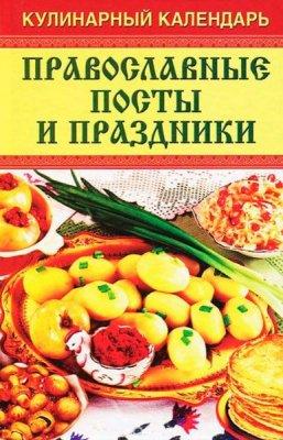 Кулинарный календарь. Православные посты и праздники / Гаврилова О. / 2008