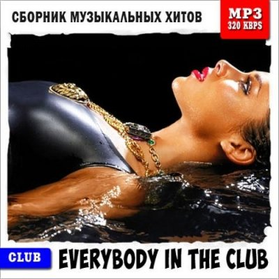 Everybody In The Club (2015)