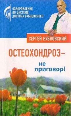 Бубновский Сергей - Остеохондроз - не приговор (Аудиокнига)