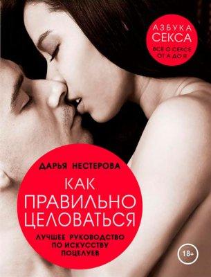 Как правильно целоваться. Лучшее руководство по искусству поцелуев / Дарья Нестерова / 2015