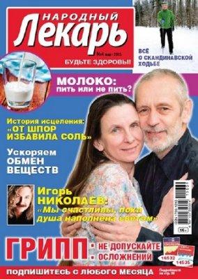 Народный лекарь № 4 2015