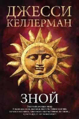 Келлерман Джесси - Зной (Аудиокнига)