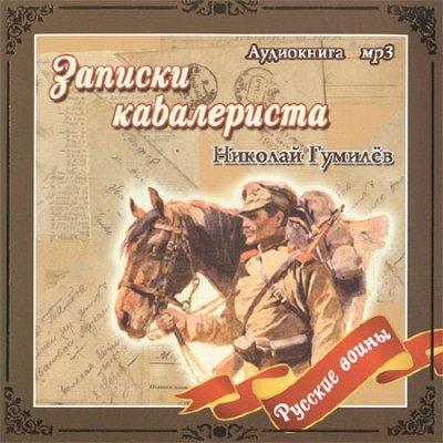 Гумилёв Николай - Записки кавалериста (Аудиокнига)