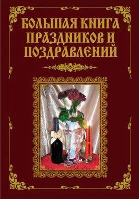 Большая книга праздников и поздравлений  / В. Лещинская / 2010