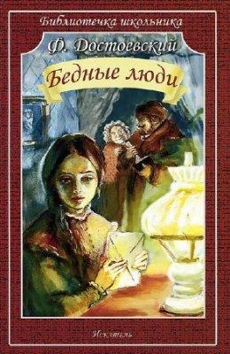 Достоевский Фёдор - Бедные люди (Аудиокнига) читает Лазарев Ю.