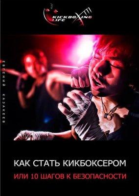 Как стать кикбоксером, или 10 шагов к безопасности  / Евгений Казакеев / 2015