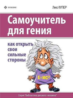 Самоучитель для гения. Как открыть свои сильные стороны / Лекс Купер  / 2013