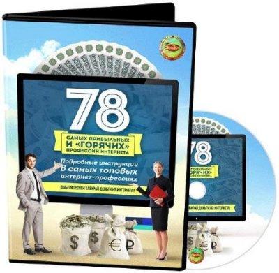 78 самых прибыльных и горячих профессий интернета (2014) Видеокурс