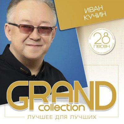 Иван Кучин - GRAND collection. Лучшее для лучших (2015)
