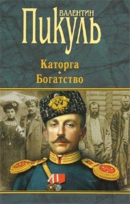Пикуль Валентин - Богатство (Аудиокнига) читает Герасимов В.
