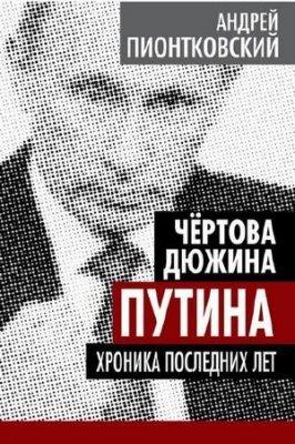 Пионтковский Андрей - Чертова дюжина Путина. Хроника последних лет (Аудиокнига)