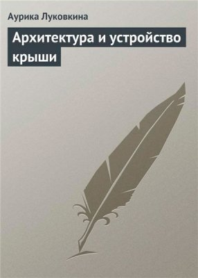 Архитектура и устройство крыши / Аурика Луковкина / 2013