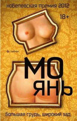 Большая грудь, широкий зад  / Мо Янь / 2012