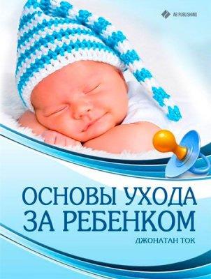 Основы ухода за ребенком  / Джонатан Ток  / 2013