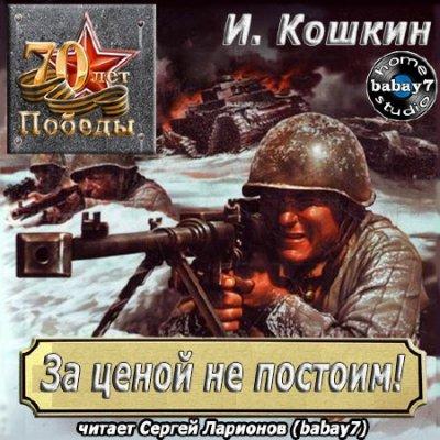 Кошкин Иван - За ценой не постоим (Аудиокнига)