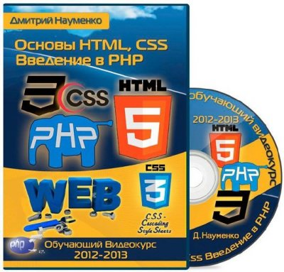 Основы HTML, CSS и Введение в PHP. Видекурс (2012-2013) Д.Науменко