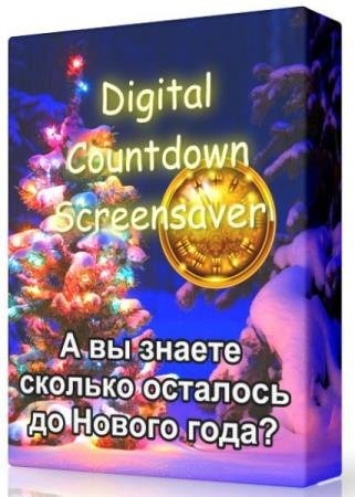 Digital Countdown ScreenSaver 1.0 - время, оставшееся до наступления Нового года