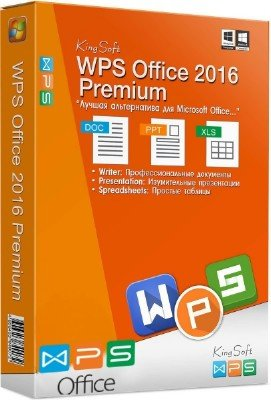 WPS Office 2016 Premium 10.2.0.5934