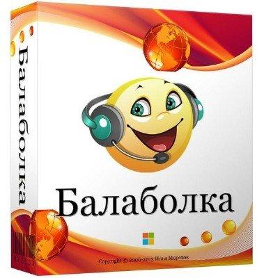 Balabolka 2.11.0.642 + Portable