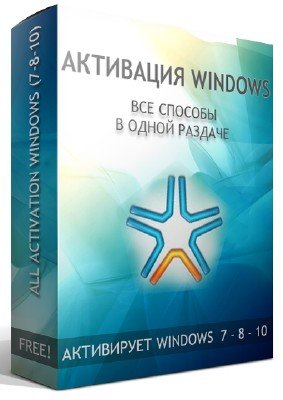 All activation Windows 7-8-10 19.3 2018