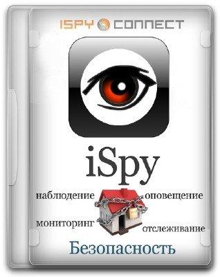 iSpy 6.9.6.0 Final