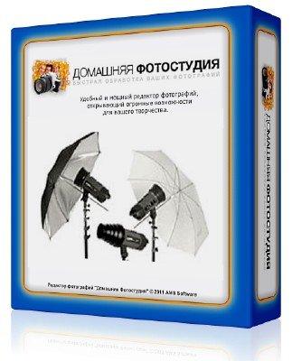 Домашняя Фотостудия 11.0 DC 22.03.2018
