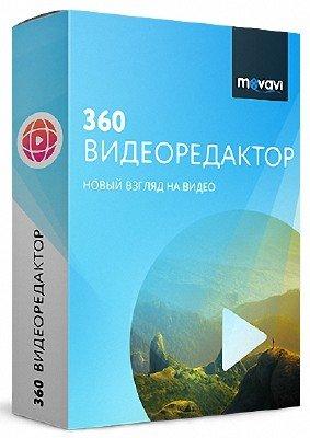 Movavi 360 Video Editor 1.0.1 DC 22.05.2018