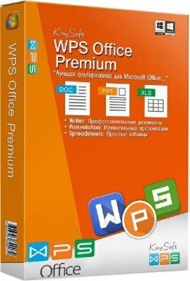 WPS Office 2016 Premium 10.2.0.6080