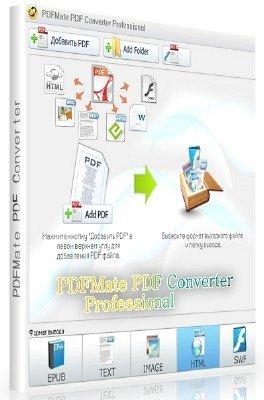 PDFMate PDF Converter Professional 1.88