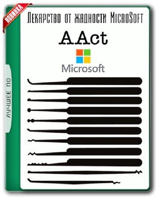 AAct 3.9.0 Stable Portable