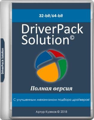 DriverPack Solution 17.9.3-19000