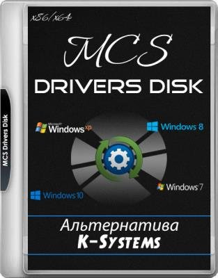 MCS Drivers Disk 19.11.05.1535