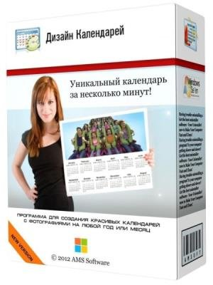 AMS Дизайн Календарей 14.0 RePack & Portable by elchupakabra