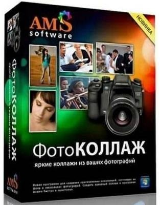 ФотоКОЛЛАЖ 8.25 Portable by SamDel