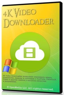 4K Video Downloader 4.12.0.3570 RePack & Portable by KpoJIuK